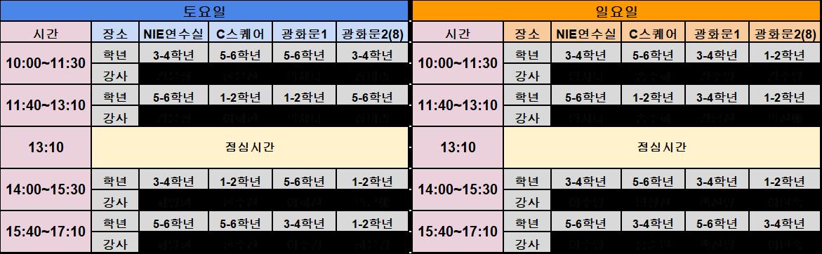 2019여름학기시간표.png